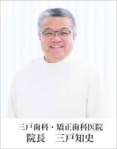 三戸歯科・矯正歯科医院 院長 三戸知史