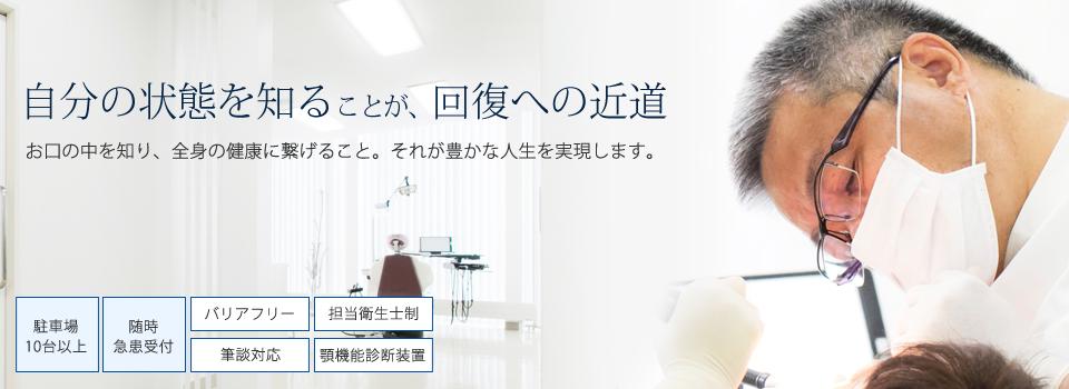 三戸歯科・矯正歯科医院 医院サイト